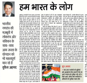 MEMRI Scholar Tufail Ahmad In Article Marking India's Republic Day: 'We The People Of India'