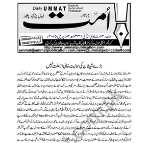 Pakistani Urdu Daily: 'By Offering The Enticement Of A Nuclear Pact To Iran, Which Is Supporting The Houthi Rebels,' America And Its Allies Are 'Following A Policy Of Weakening The Muslim World'