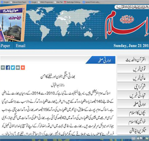 Pakistani Urdu Daily Warns Against Nuclear Arms Race In South Asia: 'The Danger Of A Nuclear War In The Most Populated Region Of The World Should Be Worrying For The World Powers'