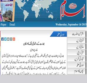 Pakistan Urdu Daily On Likely Pakistan-India War: 'If A Conventional War Takes Place, Pakistan Will Have The Upper Hand'; 'Almighty Allah… Has Given Us The Capability Of 'Buraq' (i.e. Drones)'