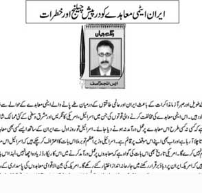Article In Pakistani Urdu Daily On Iran Nuclear Deal: 'American History Also Indicates That Its Record Of Implementing Agreements Is Not Good'; 'America Has A Pre-Existing Military Plan Against Iran'