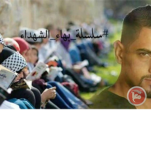 Al-Quds University In Jerusalem Commemorates Terrorist In Guise Of Promoting Culture And Education