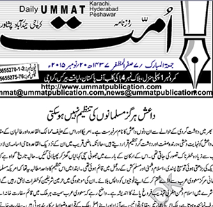 Pakistani Urdu Daily: ISIS 'Is The Creation Of America And Europe'; It 'Threatens The Muslims More Than The Infidels'; 'Such Organizations Have No Association With Islam'