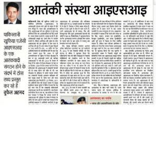 Column By MEMRI Scholar In Hindi Daily: Pakistani Military's Inter-Services Intelligence (ISI) Is A Terror Organization