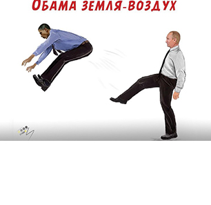 Barack Obama Vs. Vladimir Putin As Visualized By Pro-Kremlin Russian Cartoons