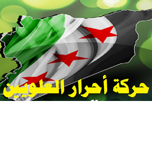 The Free Alawite Movement - First Signs Of Armed Alawite Resistance To The Assad Regime