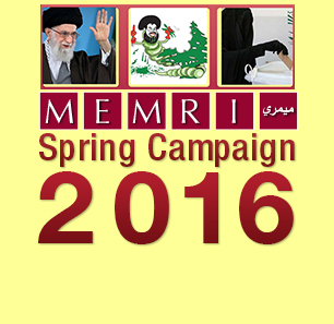 THE MEMRI SPRING 2016 CAMPAIGN - SUPPORT US TODAY