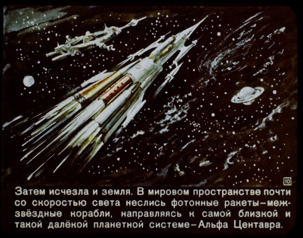 Description: Как представляли 2017 год в СССР: диафильм 10