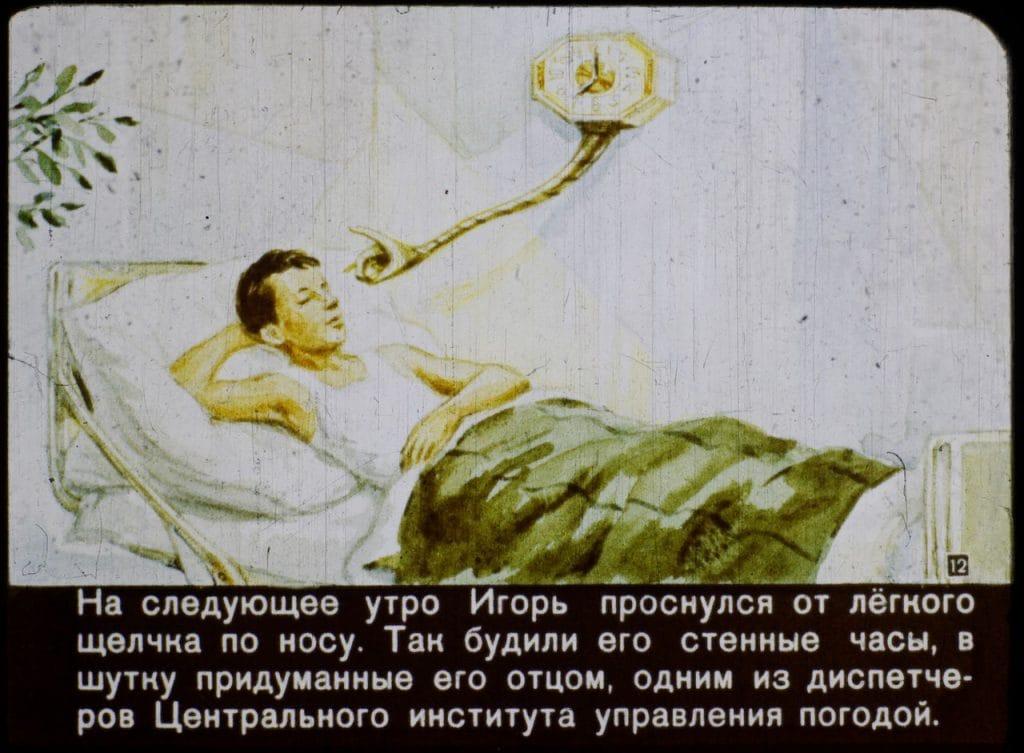 Description: Как представляли 2017 год в СССР: диафильм 12