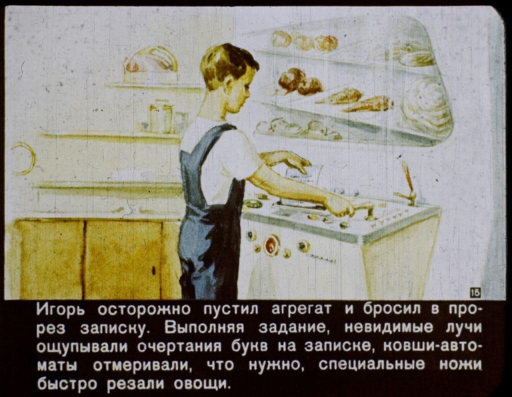 Description: Как представляли 2017 год в СССР: диафильм 15