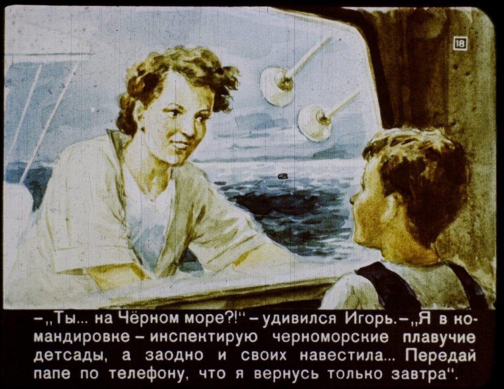 Description: Как представляли 2017 год в СССР: диафильм 18