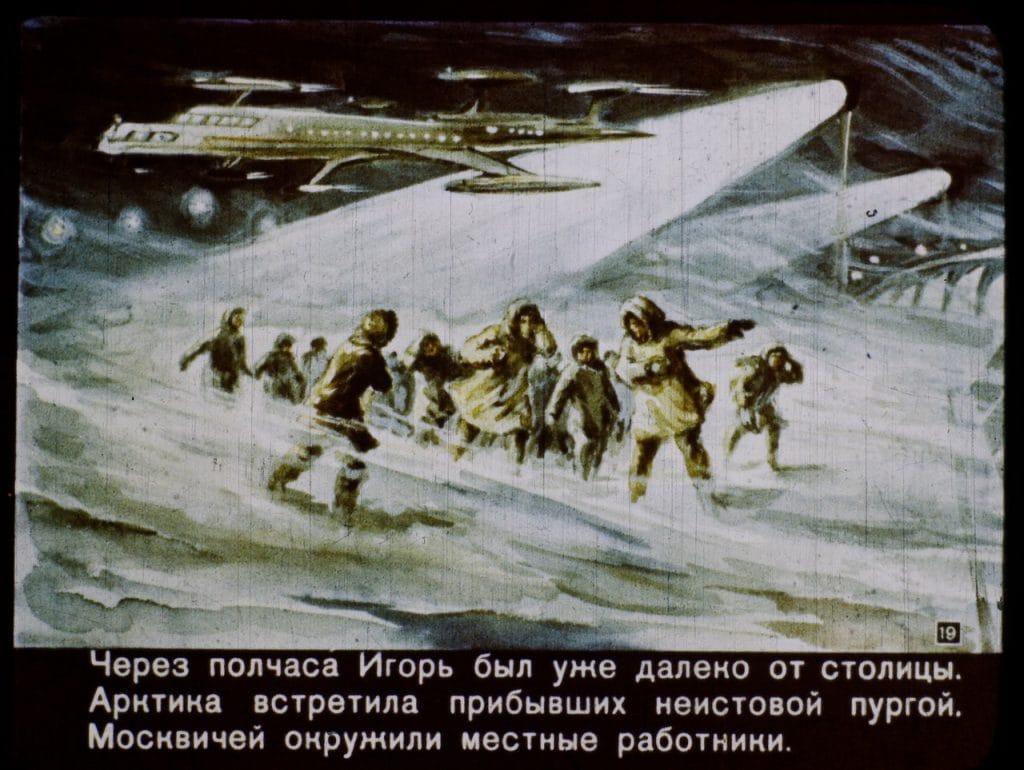Description: Как представляли 2017 год в СССР: диафильм 19
