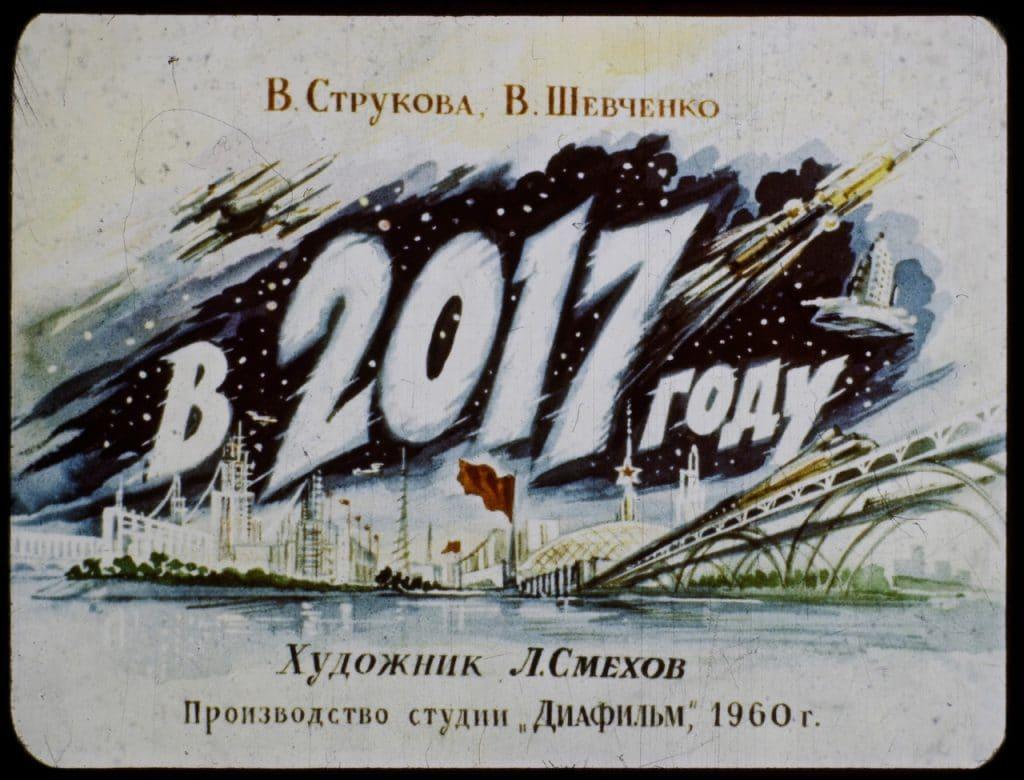 Description: Как представляли 2017 год в СССР: диафильм 1