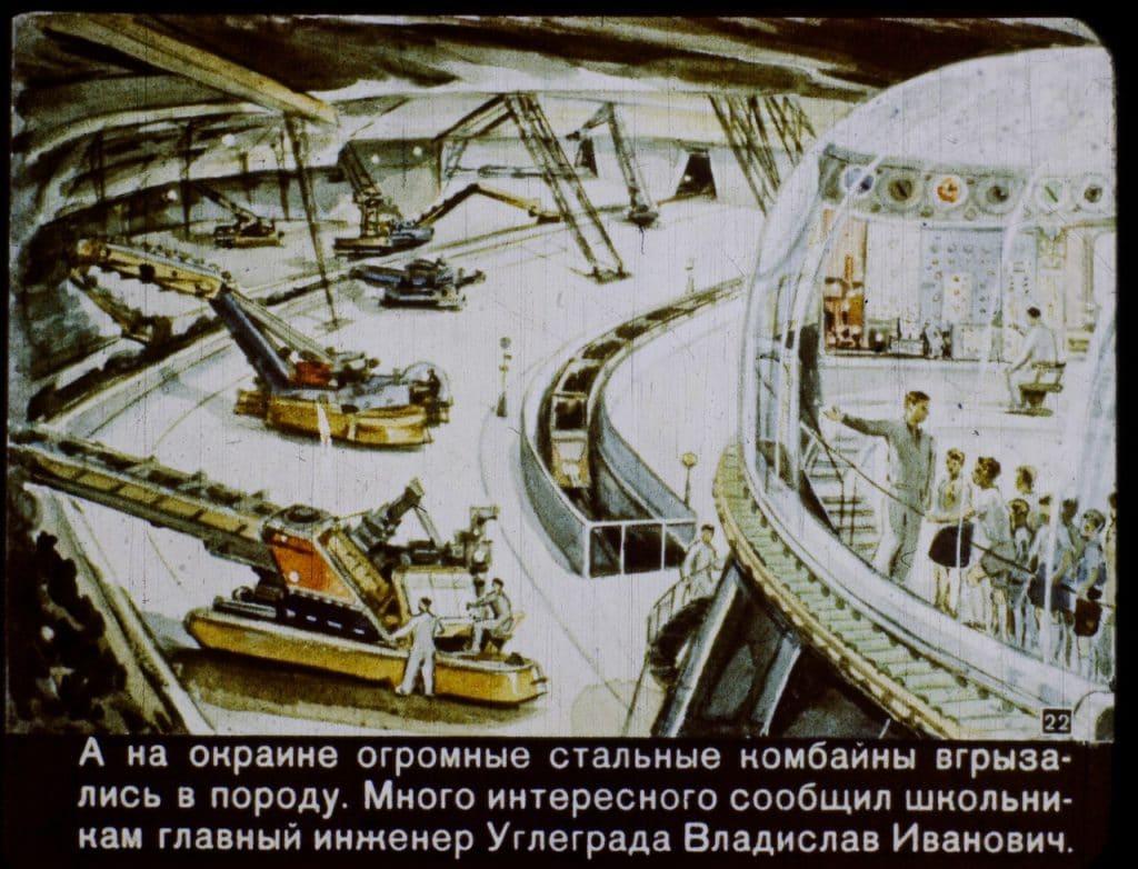 Description: Как представляли 2017 год в СССР: диафильм 22