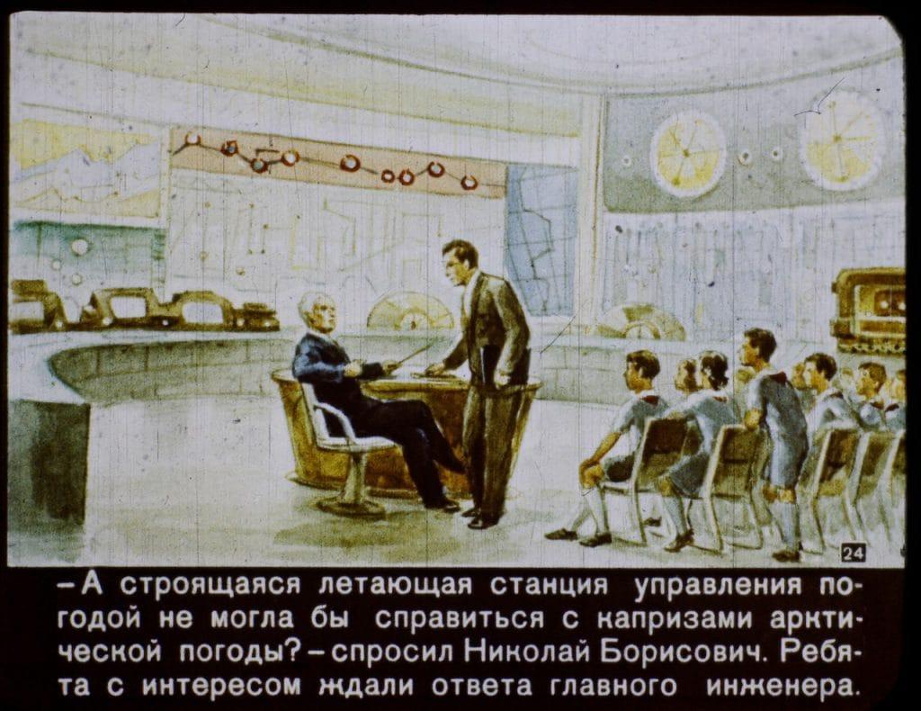 Description: Как представляли 2017 год в СССР: диафильм 24