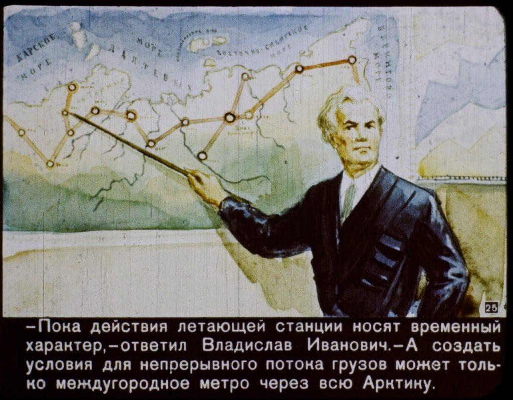 Description: Как представляли 2017 год в СССР: диафильм 25