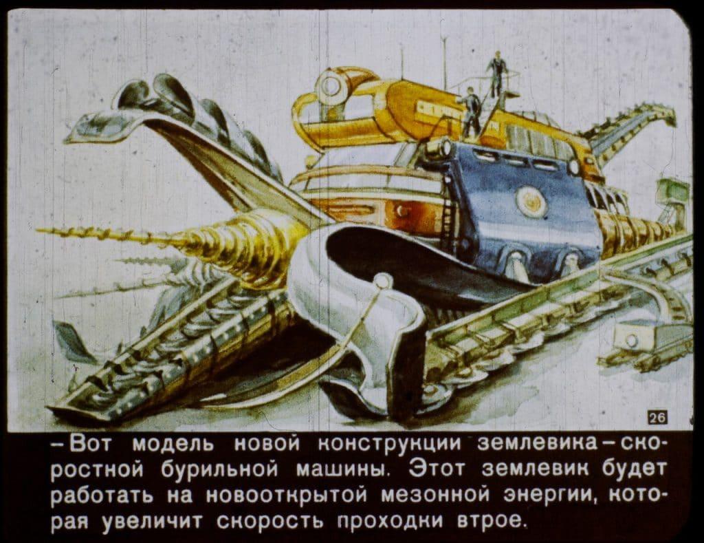 Description: Как представляли 2017 год в СССР: диафильм 26
