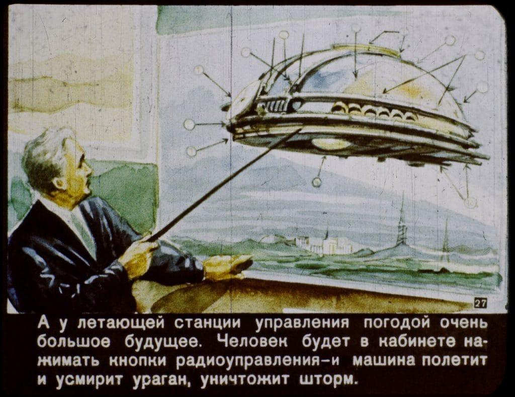 Description: Как представляли 2017 год в СССР: диафильм 27