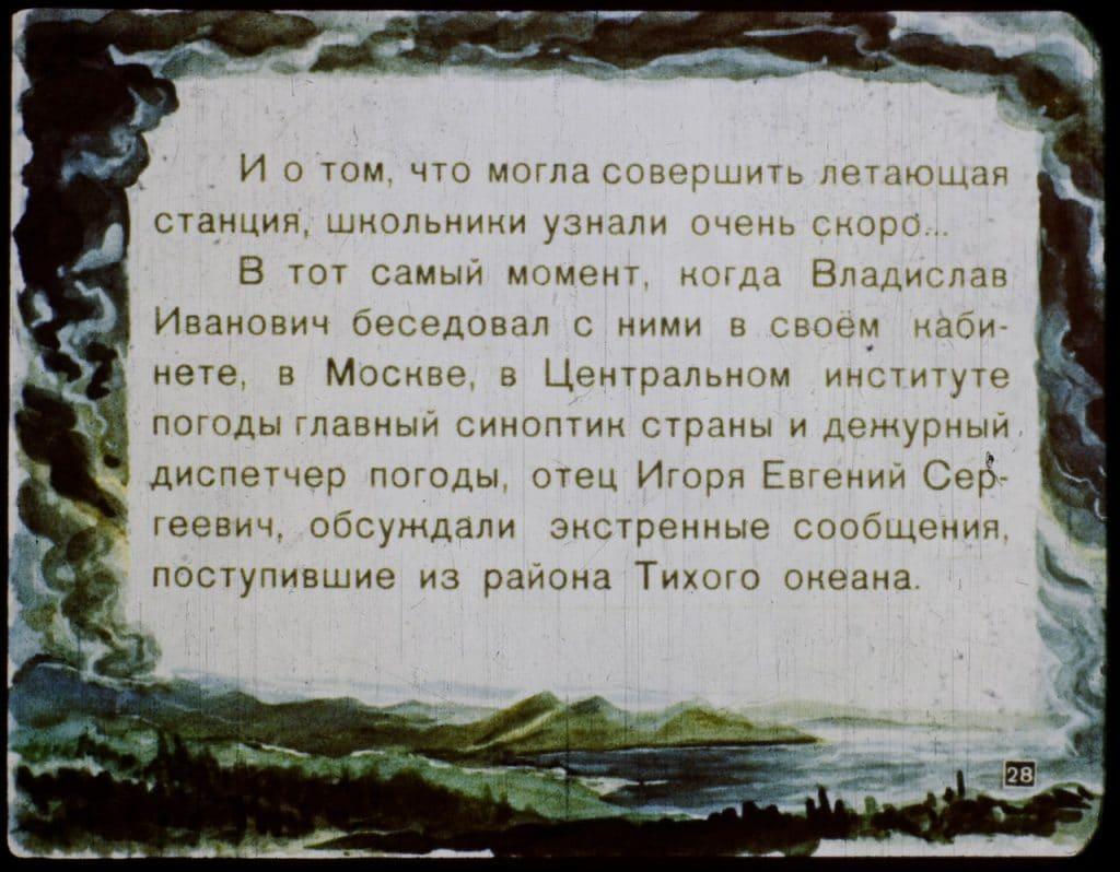 Description: Как представляли 2017 год в СССР: диафильм 28