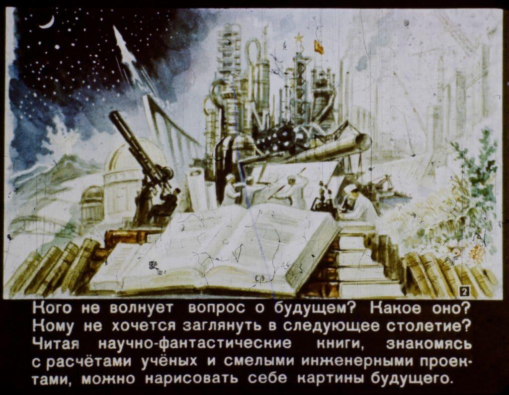 Description: Как представляли 2017 год в СССР: диафильм 2