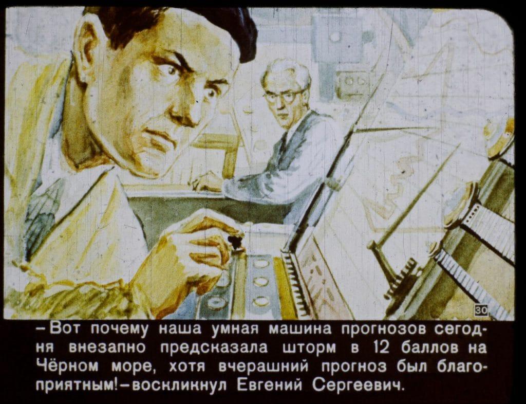 Description: Как представляли 2017 год в СССР: диафильм 30