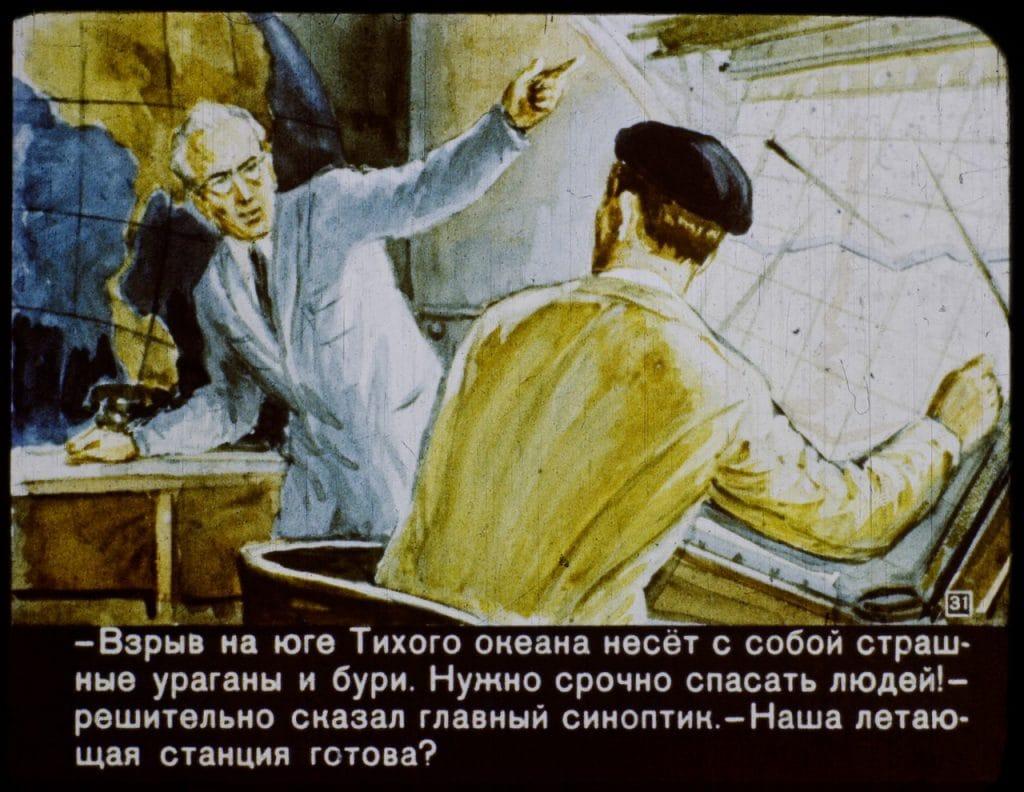 Description: Как представляли 2017 год в СССР: диафильм 32