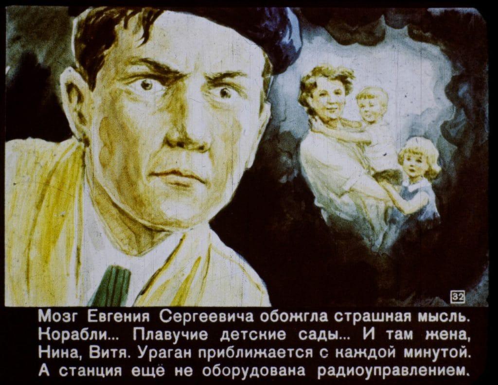 Description: Как представляли 2017 год в СССР: диафильм 31
