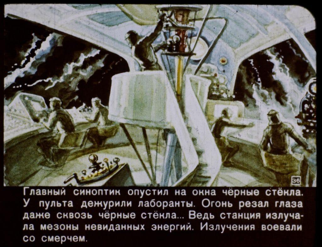 Description: Как представляли 2017 год в СССР: диафильм 36