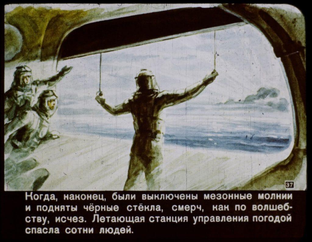 Description: Как представляли 2017 год в СССР: диафильм 37