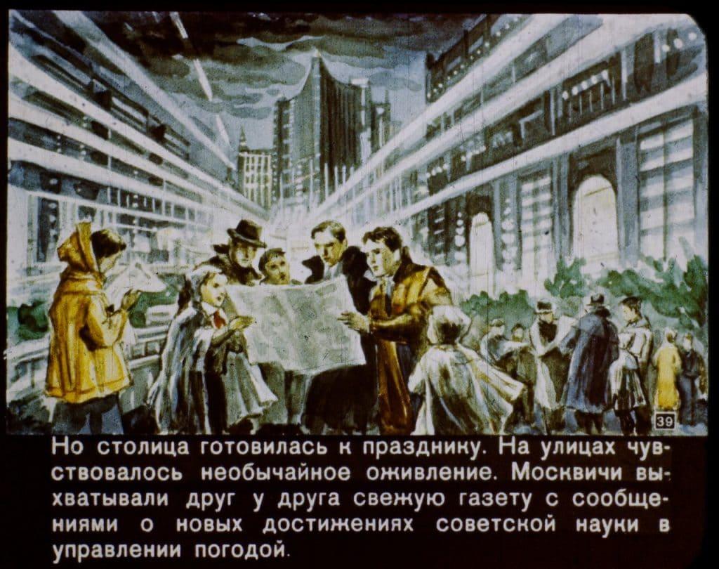Description: Как представляли 2017 год в СССР: диафильм 39