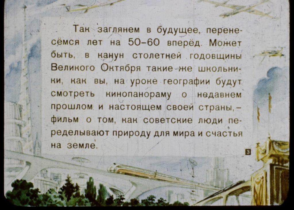 Description: Как представляли 2017 год в СССР: диафильм 3