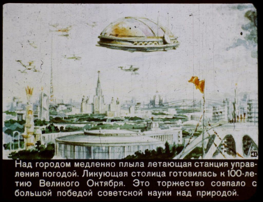 Description: Как представляли 2017 год в СССР: диафильм 41