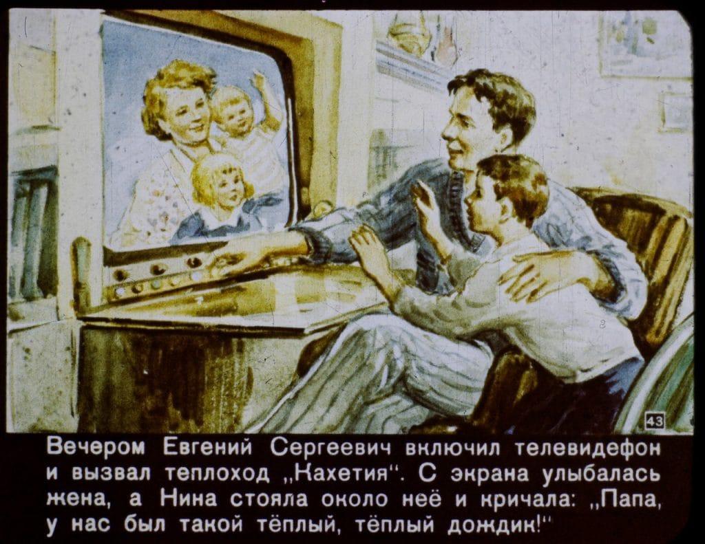 Description: Как представляли 2017 год в СССР: диафильм 43