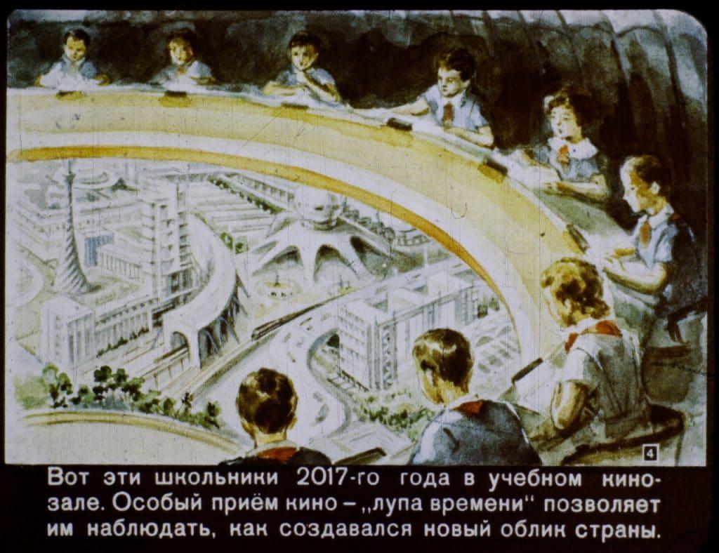 Description: Как представляли 2017 год в СССР: диафильм 4