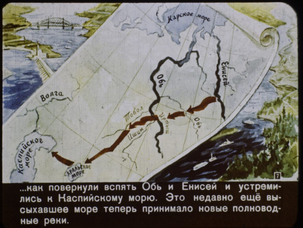 Description: Как представляли 2017 год в СССР: диафильм 7