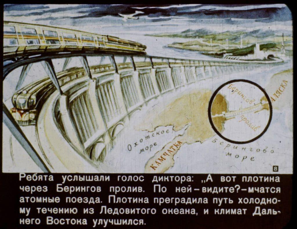 Description: Как представляли 2017 год в СССР: диафильм 8