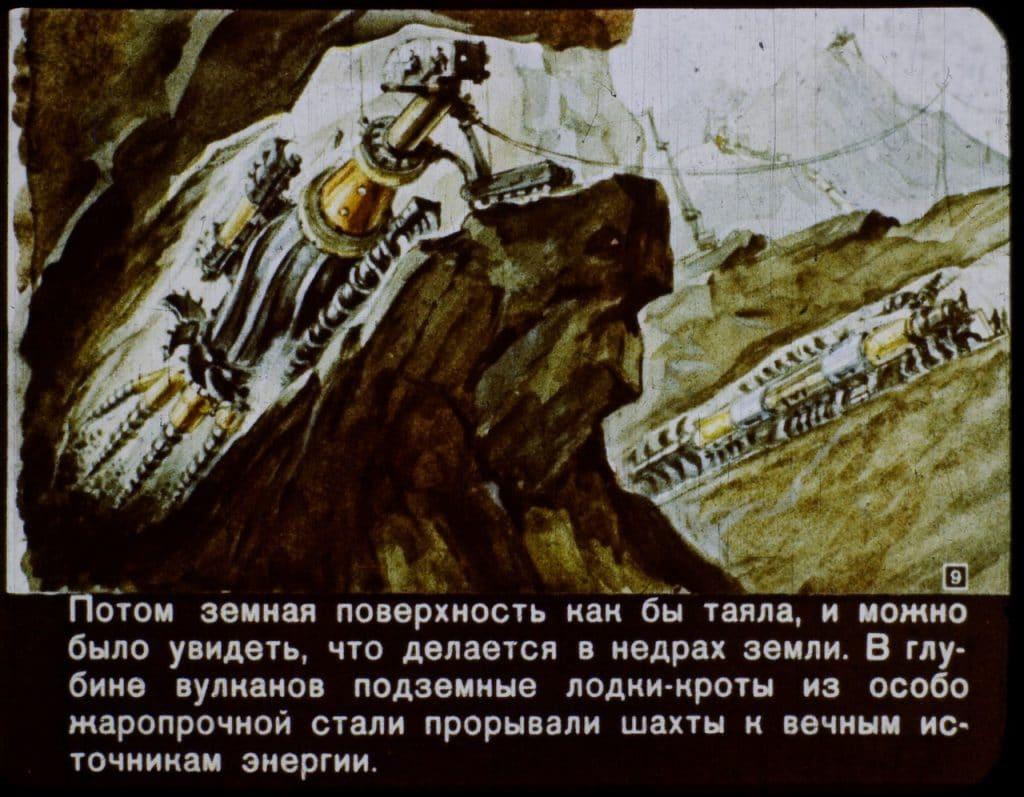 Description: Как представляли 2017 год в СССР: диафильм 9
