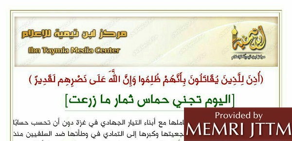 https://www.memri.org/sites/default/files/new_images/Ibn_Taymiyyah_Statement_Re_Hamas.jpg