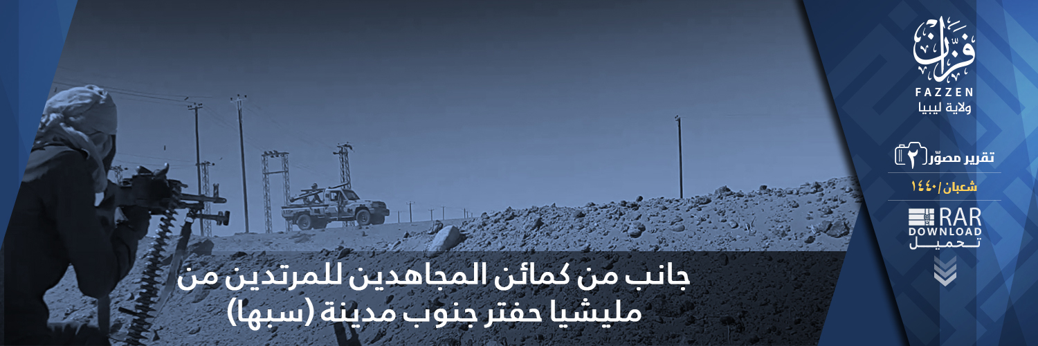 ISIS Pictorial Report Documents Military Activity In Fezzan ‎Province, Libya