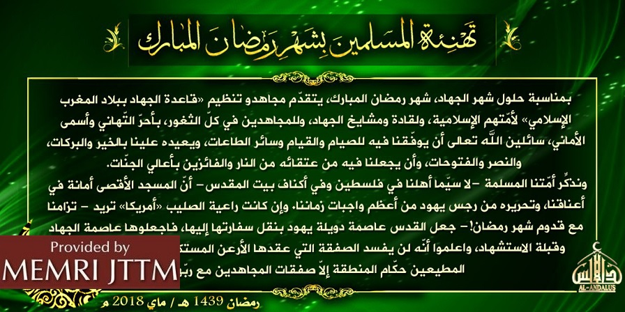 On The Occasion Of Ramadan, Al-Qaeda In The Islamic ‎Maghrib (AQIM) Calls Upon Palestinians To Turn ‎Jerusalem Into The 'Capital Of Jihad'‎