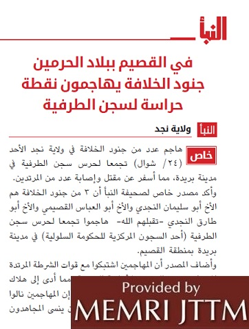 In ISIS Weekly Al-Naba', ISIS Claims Responsibility For ‎Attack In Saudi Arabia