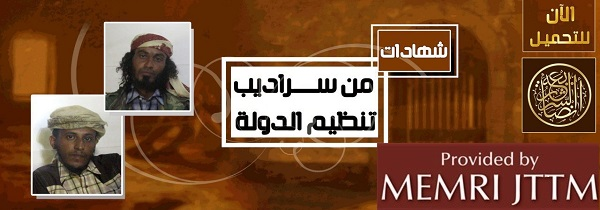 Al-Qaeda In The Arabian Peninsula (AQAP) Releases Video Featuring Former ISIS Fighters Recounting Mistreatment In ISIS Prisons