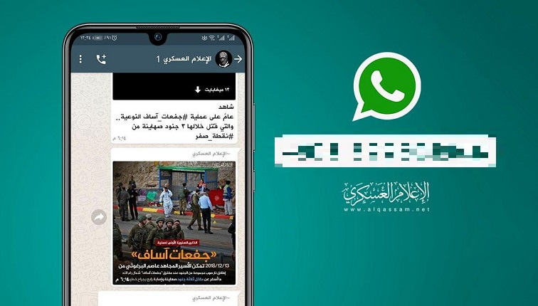 Hamas Military Wing 'Izz Al-‎Din Al-Qassam Brigades Claims Palestinians Subscribed To Military Media Service On WhatsApp 'Highest' In 2019, Says Groups Have More Than 15,000 Arab, Muslim Subscribers
