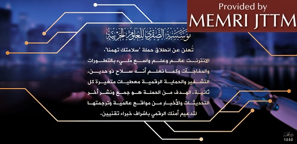 Pro-ISIS Tech Group Shares Article Warning WhatsApp, Telegram Users Of Exploit Enabling Hackers To Manipulate Media Files