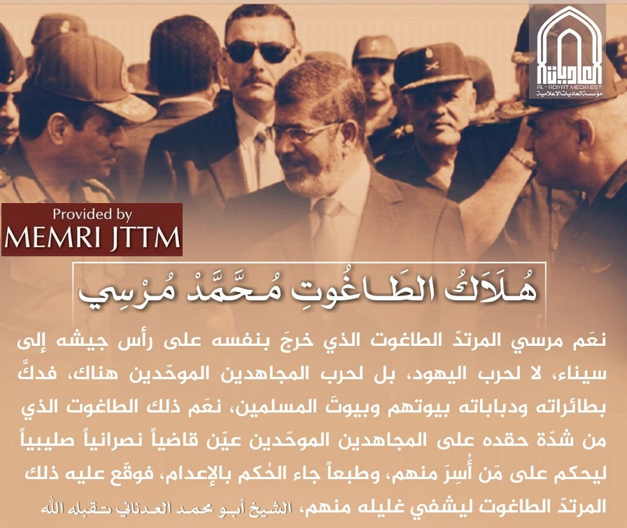 MEMRI JTTM | Middle East Media Research Institute