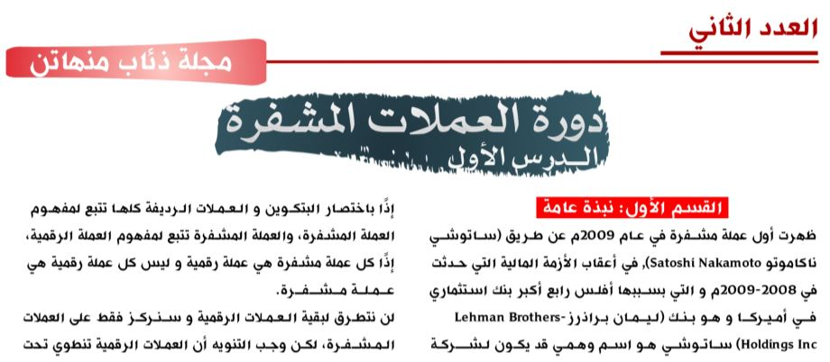 Pro-Al-Qaeda Magazine Offers Lessons Showing People Living In Blacklisted Countries Ways To Get Cryptocurrencies