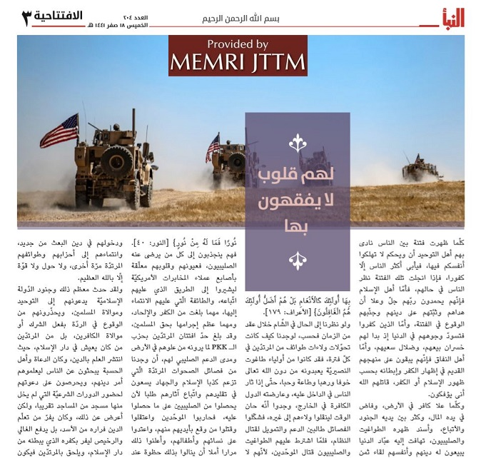 Editorial In ISIS Weekly Blames Kurds For U.S. 'Abandonment,' Says They Will Not Learn From Mistakes