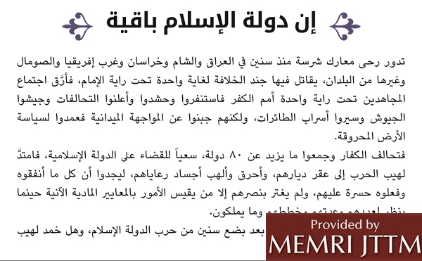 Article In ISIS Weekly Al-Naba' Urges Fighters To Remain Steadfast, Downplays Achievements Of Military Coalition