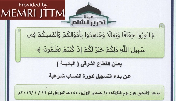 Hay'at Tahrir Al-Sham (HTS) Opens Registration For New Recruits, Provides Phone Numbers With UK, Austria, And Turkey Country Codes