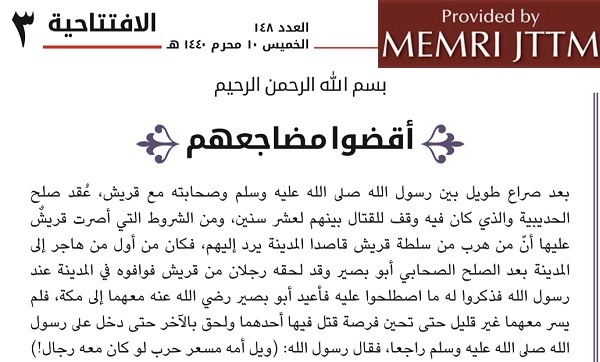 Editorial On ISIS Weekly Calls On Muslims To 'Terrorize' 'Tyrants' When Prevented From Traveling To 'Abodes Of Islam'